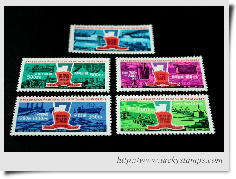 Lucky Stamps > North Korean Stamps > North Korea 1978 Second